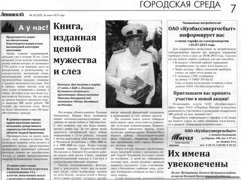 Кузнецкий ленинск знакомства газета